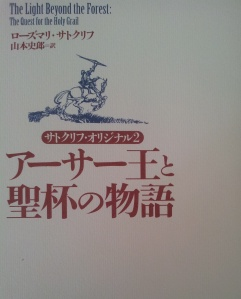 Cover of Japanese edition of RS The Light Beyond the Forest