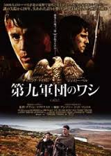 Japanese Film poster for The Eagle of the Ninth 第九軍団のワシ :